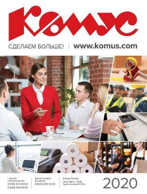 Продукция Метлана в каталоге Комус 2020