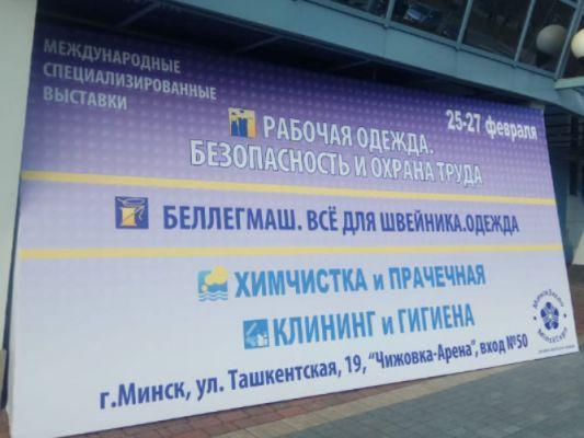 """Метлана на выставке """"Клининг и гигиена"""" в Минске"""
