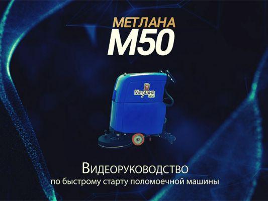 Видеоруководство к поломоечной машине Метлана М50