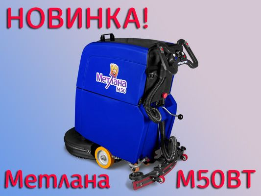 Новинка! Метлана М50ВТ - модификация с приводом на колеса