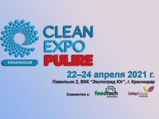 Приглашаем посетить наш стенд на международной выставке CleanExpo Krasnodar 2021